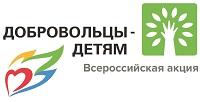 """Всероссийская акция """"Добровольцы - детям"""""""