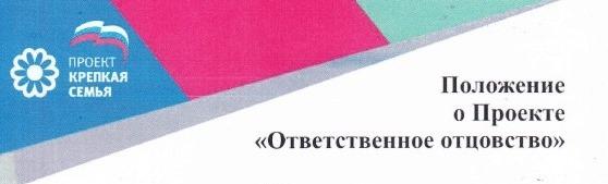 """Положение о Проекте """"Ответственное отцовство"""""""