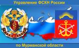 Управление ФСКН России по Мурманской области