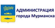 Администрация г.Мурманск